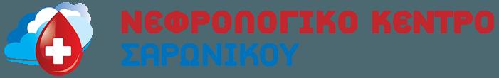 Νεφρολογικό Κέντρο Σαρωνικού - Επικοινωνία