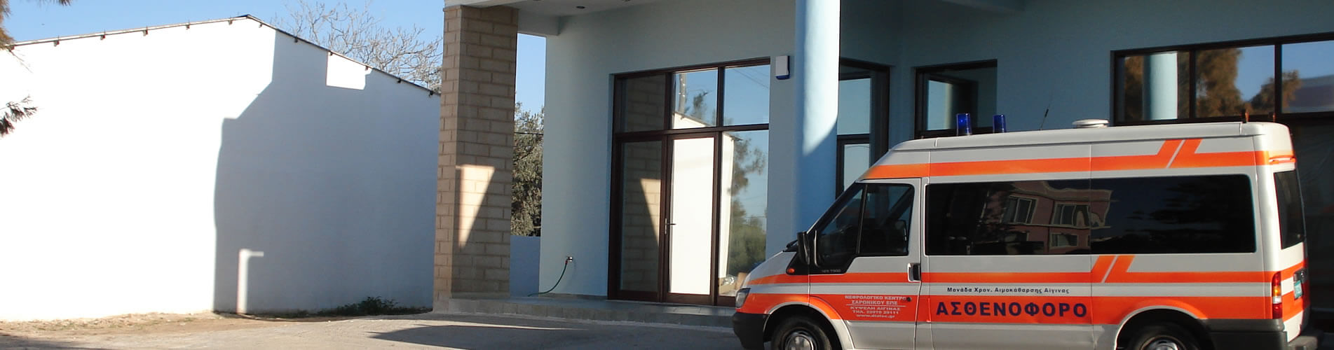 Νεφρολογικό Κέντρο Σαρωνικού - Εξωτερικά 1