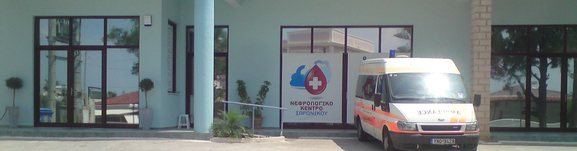 Νεφρολογικό Κέντρο Σαρωνικού - Εξωτερικά 2