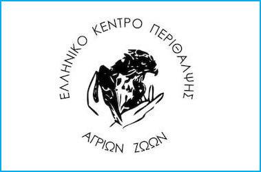 Αίγινα - ΕΚΠΑΖ - Ελληνικό Κέντρο Περίθαλψης Άγριων Ζώων